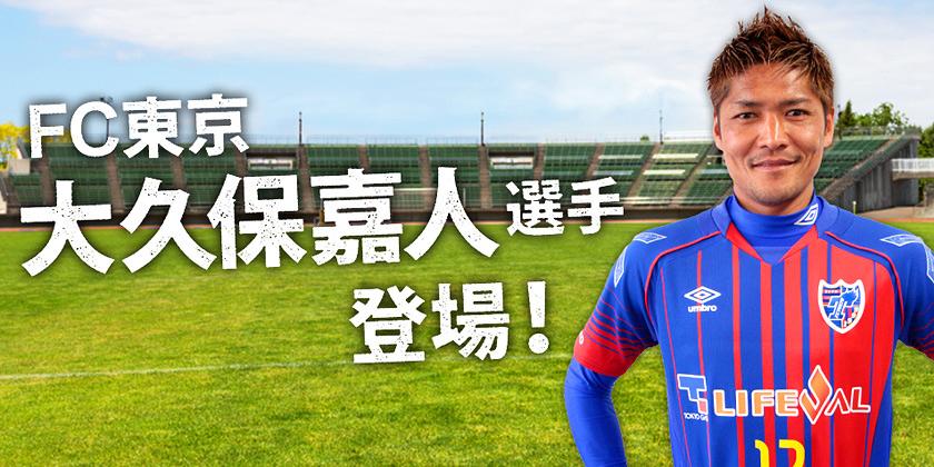 鬼から電話にてF.C.TOKYO「大久保 嘉人」選手とのタイアップ企画開始!